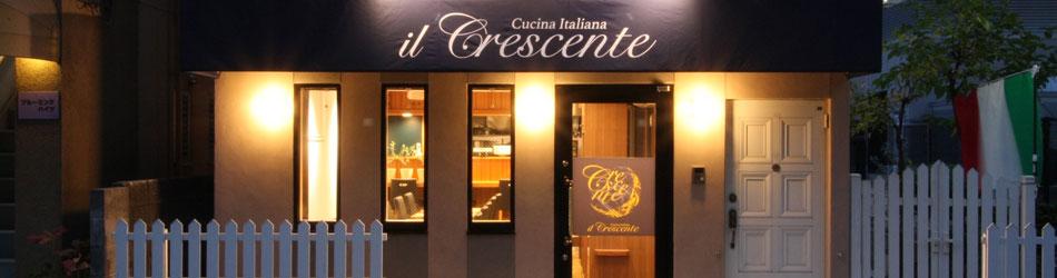 il crescente イル クレッシェンテは、東京 中野坂上のイタリア料理店です。